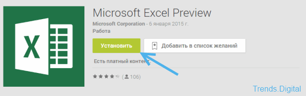 Скачать-Microsoft-Excel-Preview-для-Android