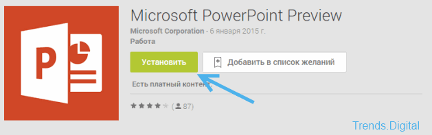 Скачать-Microsoft-PowerPoint-Preview-для-Android