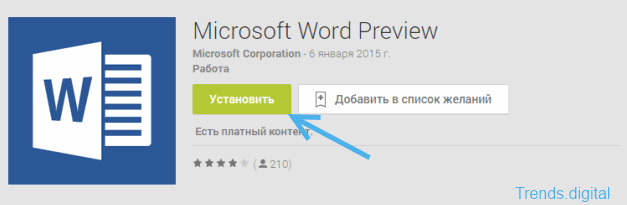 Скачать-Microsoft-Word-Preview-для-Android